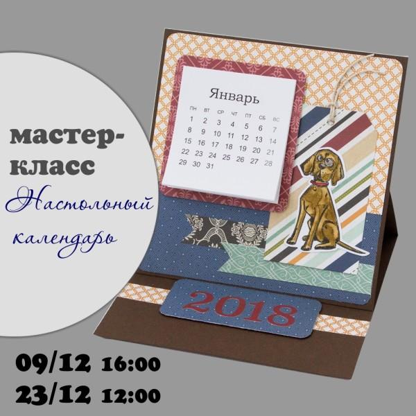 МК Настольный календарь 2018
