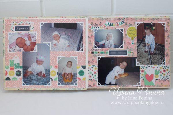 Фотоальбом в двух томах - 13 - Том 2 - А вот и я