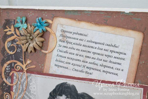 """Скрапбукинг - альбом """"30 лет и 3 года"""" - родителям с годовщиной свадьбы"""