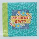 Скрапбукинг - Альбом для мальчика - Лучшему другу - 12