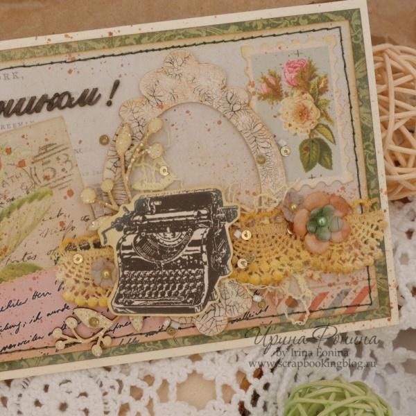 Винтажный конверт С праздником - 2