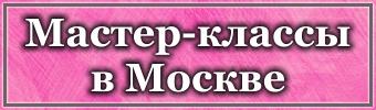 Мастер-классы по скрапбукингу в Москве