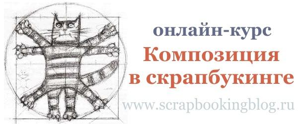 Онлайн-курс Композиция в скрапбукинге